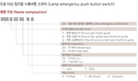 LAMP EMERGENCY PUSH BUTTON SWITCH